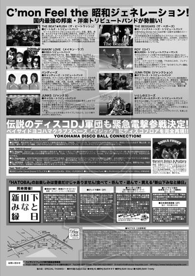 hatoba-b.jpg