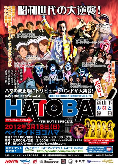 hatoba-f.jpg
